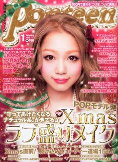 Popteen (ポップティーン) 2013年 01月号 [雑誌]【楽天ブックス】