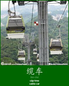缆车 - Lǎnchē - cáp treo - cable car