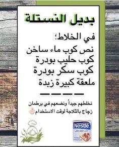Arabic Dessert, Arabic Food, Tunnocks Tea Cakes, Kitchen Recipes, Cooking Recipes, Palestinian Food, Jamun Recipe, Algerian Recipes, Cookout Food