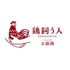 福岡県朝倉市の自然に恵まれた土地で、大事に育てられたいた赤鶏の古処鶏。生産から加工卸販売を行っている天野商店の悩みは、古処鶏というネーミングのイメージが悪く、古い鶏を処分した肉ではないかと誤解を招いて