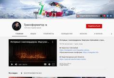 Дмитрий Портнягин – российский предприниматель, бизнес-блогер в русскоязычном YouTube, автор книги «Трансформатор», которая была довольно популярной бизнес-книгой в России. Youtube, Instagram, Youtubers, Youtube Movies