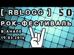 [RblogG]#50 Рок-Фестиваль В Анапе 19.03.2016 Свежий Ветер
