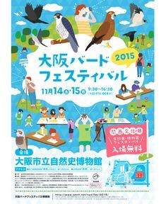 大阪バードフェスティバル2015 - suhama | JAYPEG