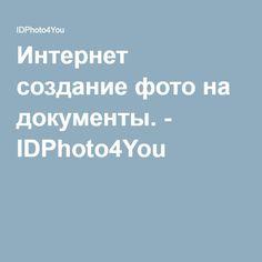 Интернет создание фото на документы. - IDPhoto4You