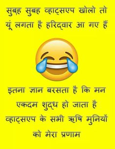 68 Best Hindi Funny Quotes Images Funny Quotes In Hindi Jokes