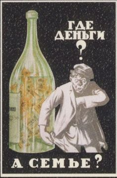"""Soviet poster (""""Where's the money? And the family?"""")"""