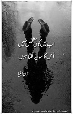 Os ka hi lgta ho Text Quotes, Urdu Quotes, Quotations, Qoutes, Poetry Text, My Poetry, Urdu Poetry, Cute Relationship Quotes, Cute Relationships
