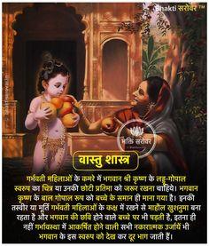 Vedic Mantras, Hindu Mantras, Gernal Knowledge, General Knowledge Facts, Wow Facts, Weird Facts, Hindu New Year, Gayatri Mantra, Hindu Rituals