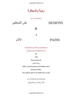 See & Control Demons & Pains: From My Eyes, Senses and Theories (Arabic Edition) by Rizwan Qureshi,http://www.amazon.com/dp/1466936134/ref=cm_sw_r_pi_dp_Hajnsb1MJK416HVQ