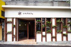 Tsunagu Cafe in Kamiya-cho -- an environmentally-conscious cafe, surprisingly stylist for the neighborhood