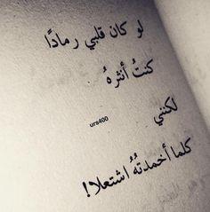 DesertRose,;,لو كان قلبي,;,