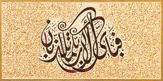 رحلة الحروف العربية إلى فننا الحديث ... بقلم/ بلند الحيدري - :: هبة ستوديو ::