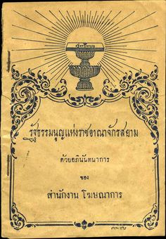1932 Siam Constitution The cover of the first printed copies for public consumption......