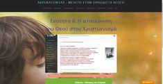 Είδωλα - Κίνδυνος από τα είδωλα - Β' Γυμνασίου - Ενότητα 2η : Απεικόνιση του Θεού - Διαδραστική τάξη