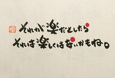 【それが楽だとしたら】  それが楽だとしたら それは楽しくはないかもね。  楽しさは 何かを乗り越えてきた その先にある感覚。  ただ楽しいっていうのは 余韻も中身もないモノ。  深みと奥行きがある所に 本当の楽しさがある。  2017.01.12. たっくんコドナの落書き  #筆文字 #書道 #習字 #筆ペン #デザイン文字 #calligraphy #筆字 #japan #graffiti #書 #文化 #日本文化 #アート #art #漢字 #kanji #一点物 #nippon #日本 #japon #色紙 #和紙 #言葉 #言霊 #手作り #ハンドメイド #handmade #コドナ #kodona  #たっくんコドナの落書き