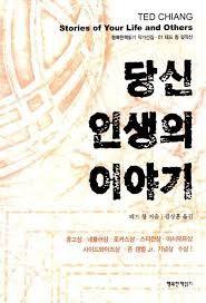 당신 인생의 이야기/테드 창 - KOREAN FIC CHIANG TED [Mar 2017]