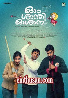 Ohm Shanthi Oshaana Malayalam Movie Online - Nivin Pauly and Nazriya Nazim. Directed by Jude Anthany Joseph. Music by Shaan Rahman. 2014 [U] w.eng.subs