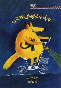 Rashin Kheirieh - The fox and the wild geese (Majid Shafiee)