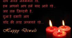 Happy Diwali 2018 Quotes, Images, Wishes and Greetings, Messages Happy Diwali Wallpapers, Happy Diwali Quotes, Happy Diwali Images, Best Diwali Wishes, Indian Mehendi, Diwali 2018, Diwali Recipes, Photos For Facebook, Diwali Greetings