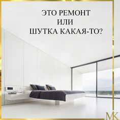 Дизайнерский ремонт в Киеве Home Decor, Decoration Home, Room Decor, Home Interior Design, Home Decoration, Interior Design