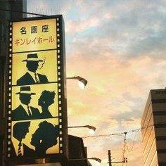 東京の飯田橋に映画ファンの間で話題になっているスポットがあります そのスポットが名画座ギンレイホール 名画座ギンレイホールは神楽坂通りの一本外れた通りにひっそりと立つレトロな映画館 既に上映終了してしまった作品を格安の値段で見ることができるんですよ 映画好きには一度行って欲しいスポットです tags[東京都]