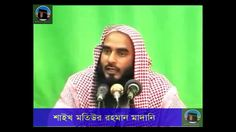 Islamic Lecture   জুমার দিনে দোয়া কবুলের সময় কখন ? Shaikh Motiur Rahman ...