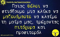 Funny Picture Quotes, Funny Quotes, Greek Quotes, True Words, Laugh Out Loud, Jokes, Lol, Humor, Sayings