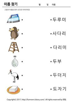 Korean Words Learning, Korean Language Learning, Learning To Write, Language Study, Learn A New Language, Korean Picture, Sign Language Alphabet, Korean Writing, Korean Alphabet