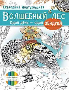 Волшебный лес. Один день – один зендудл #литература, #журнал, #чтение, #детскиекниги, #любовныйроман
