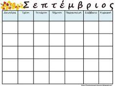Δραστηριότητες, παιδαγωγικό και εποπτικό υλικό για το Νηπιαγωγείο & το Δημοτικό: Οργανώνοντας τις ρουτίνες της τάξης σε ένα τρίπτυχο Diy For Kids, Back To School, Periodic Table, Kindergarten, Calendar, Teacher, Education, Blog, Seasons