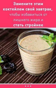 Замените этим коктейлем свой завтрак, чтобы избавиться от лишнего жира и стать стройнее #коктейль #завтрак #похудеть #напиток #лишнийвес #стройнее