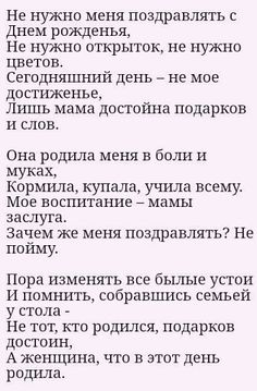 Text Quotes, Poem Quotes, Life Quotes, Russian Quotes, Touching Words, Biblical Verses, Cute Texts, Clever Quotes, Teenager Quotes