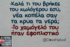 Καλά τι του βρήκες του κωλόγερου - Ο τοίχος είχε τη δική του υστερία Funny Picture Quotes, Funny Quotes, Teaching Humor, Funny Greek, Funny Phrases, Try Not To Laugh, Greek Quotes, Sarcastic Quotes, Funny Stories