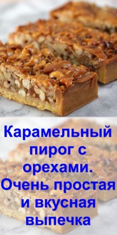 Christmas Desserts, Christmas Baking, Cookie Recipes, Dessert Recipes, Edible Food, Russian Recipes, Bread Baking, Tasty Dishes, No Cook Meals