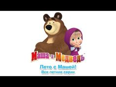 Маша и Медведь - Лето с Машей (Сборник летних мультиков 2016). Обсуждение на…