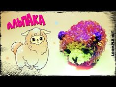 Альпака Лумигуруми из резинок. Rainbow Loom Alpaca - YouTube