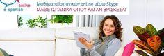 www.E-spanishonline.com Spanish Lessons