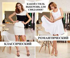 Но если у Вас не такая идеальная фигура то вам поможет это: http://trendspro.ru/tr/track/kombidress/pinterest/