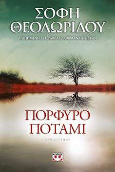 Beauty Days with a book: ΒΙΒΛΙΟ-ΠΡΟΤΑΣΗ ΚΑΙ Η ΑΠΟΨΗ ΜΟΥ ΓΙΑ ΤΟ ΠΟΡΦΥΡΟ ΠΟΤΑ... Get Reading, Best Actress, Good Company, The Book, My Books, Literature, Day, Olympia, Greek