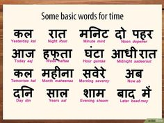 Learn Hindi How to Learn Hindi. Hindi is the first official language of India, alongside English, and is spoken as a lingua franca across the Indian subcontinent and Indian diaspora. Hindi shares its roots with other Indo-Aryan languages . English Learning Spoken, Learn English Speaking, Learn English Grammar, English Vocabulary Words, Learn English Words, English Pronouns, Learning Languages Tips, Hindi Language Learning, Hindi Alphabet