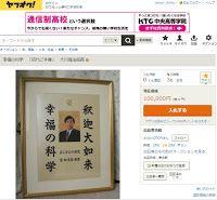 やや日刊カルト新聞: 上祐さん、ファンからの誕生日プレゼントをヤフオクに出品
