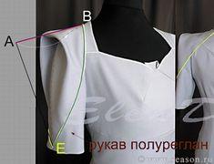 Моделирование рукава платья по мотивам Roland Mouret