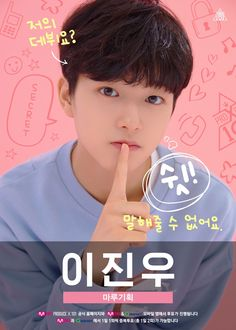 'Produce X trainees showcase individual charms through comical concept posters Little Babies, Cute Babies, Produce 101, Boys Who, Shinee, Growing Up, Fangirl, Teen, Concept