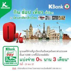 KBanK ให้แบ่งจ่าย 0% ได้นาน 3 เดือนกับทุกยอดใช้จ่ายที่ถูกเรียกเก็บเป็นสกุลเงินตราต่างประเทศ