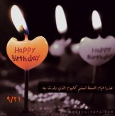 46 Best عيد ميلاد Images Happy Birthday Happy Birthday Images