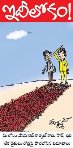 #PocketCartoon for #Manam daily paper