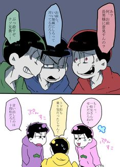 びーたま - 口論してる兄松と弟松 Osomatsu San Doujinshi, Otaku, Cat Aesthetic, Ichimatsu, Pin Art, Manga, Yandere, Game Character, Cute Art