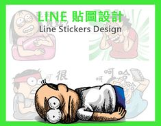 Stickers Design, Line Sticker, Behance, Profile, Creative, Check, User Profile