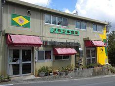 沖縄、名護にある「ブラジル食堂」※270軒目!!!