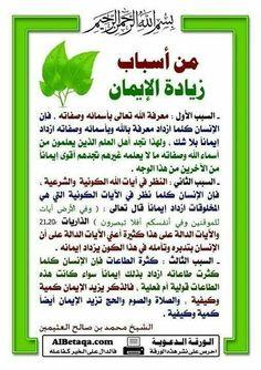 Islamic Qoutes, Islamic Teachings, Islamic Prayer, Islamic Gifts, Islamic Dua, Islamic Inspirational Quotes, Religious Quotes, Quran Tafseer, Holy Quran